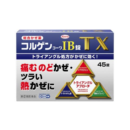 コルゲンコーワIB錠TX 45錠
