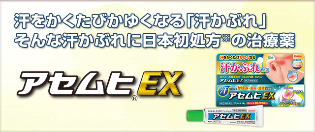 汗をかくたびかゆくなる「汗かぶれ」 そんな汗かぶれに日本初処方*の治療薬 *日本初処方:プレドニゾロン吉草酸エステル酢酸エステルとタンニン酸の組合せ アセムヒEX