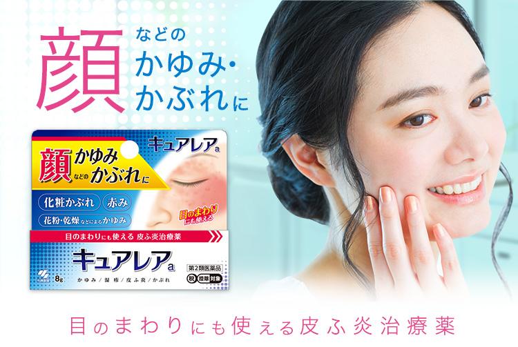 顔などのかゆみ・かぶれに キュアレア 目のまわりにも使える皮ふ炎治療薬