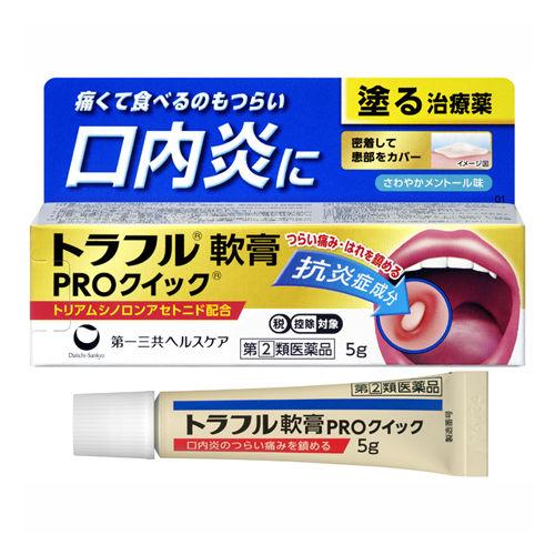痛くて食べるのもつらい口内炎に トラフル軟膏PROクイック