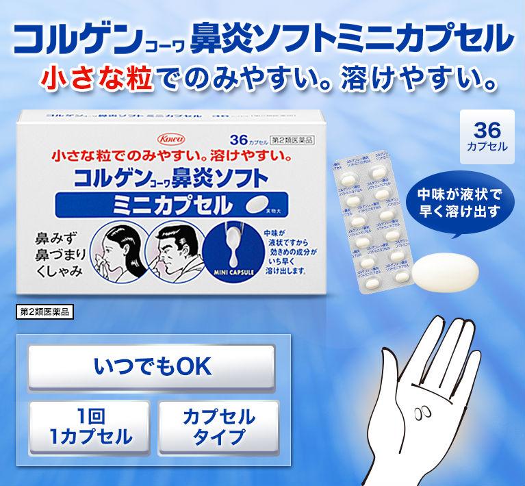 小さな粒でのみやすい。溶けやすい。コルゲンコーワ鼻炎ソフトミニカプセル